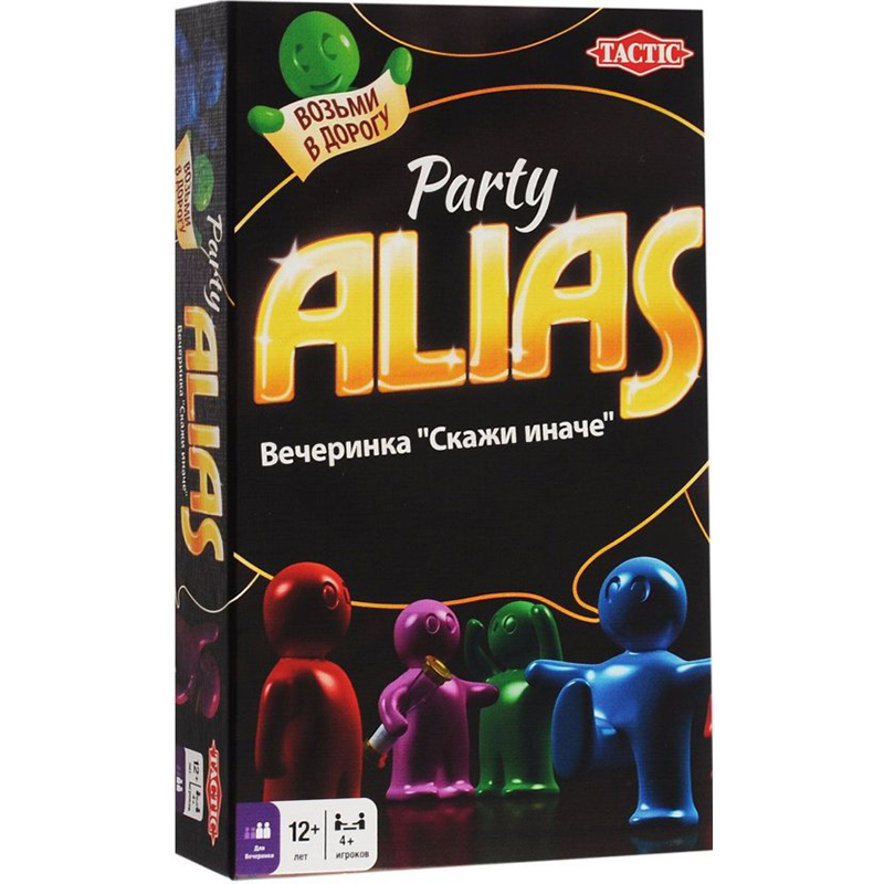 Party Alias travel RU